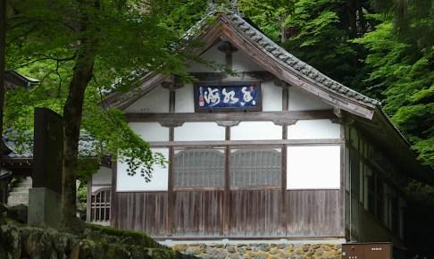 永平寺 浴室