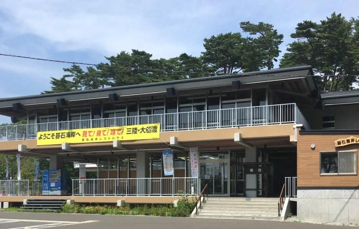 碁石海岸レストハウス
