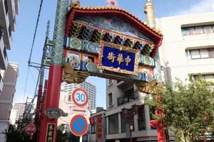 横浜中華街・朱雀門