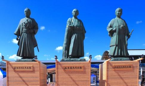 こうち旅広場・土佐三志士像