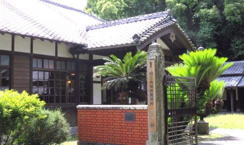 三角西港・法の館(旧三角簡易裁判所)