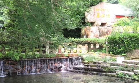 轟水源(轟泉自然公園)