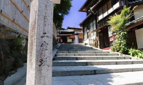 二寧坂(二年坂)