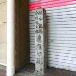 坂本龍馬遭難之地(近江屋跡)