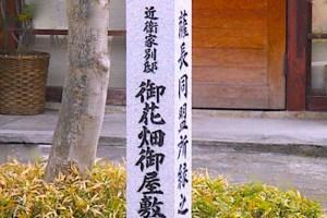 薩長同盟締結地(近衛家別邸・御花畑屋敷跡)