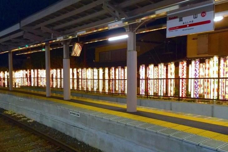 嵐山駅・キモノフォレスト