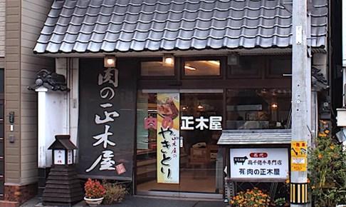 肉の正木屋