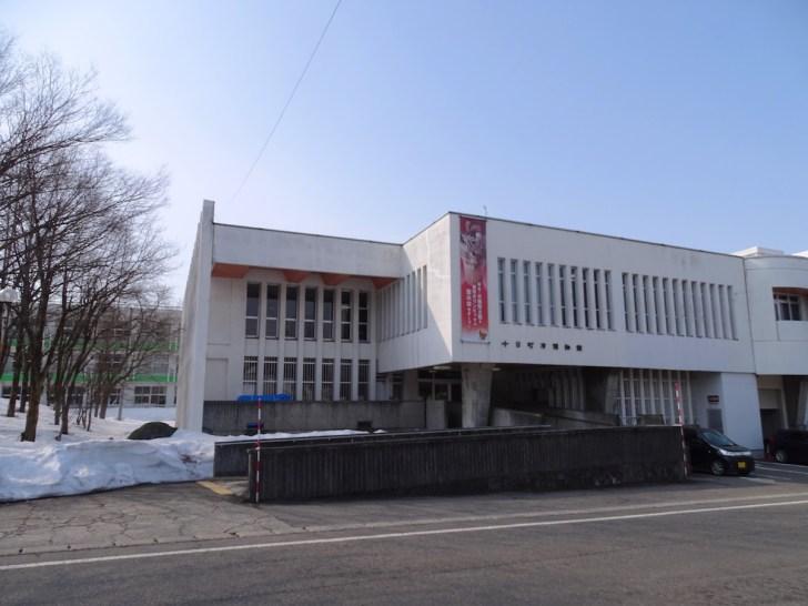 十日町博物館