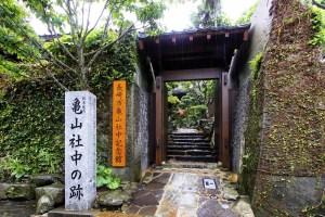 亀山社中跡(長崎市亀山社中記念館)