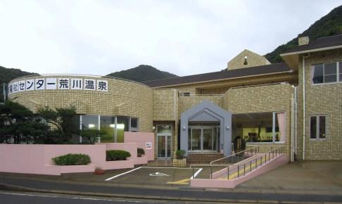 地域福祉センター荒川温泉
