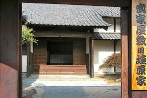 武家屋敷・旧埴原家