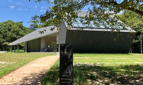 不均質な自然と人の美術館