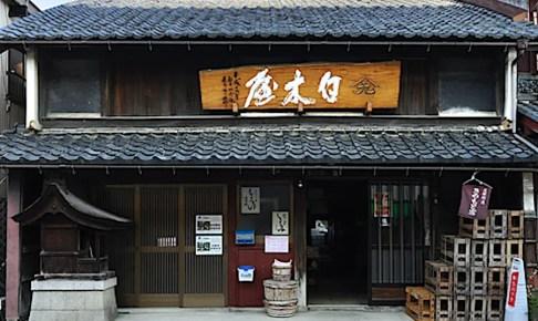 白木屋醤油店
