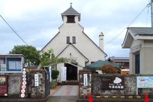 日本基督教団今津教会
