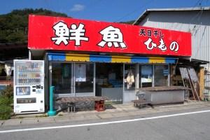 にしわき鮮魚店