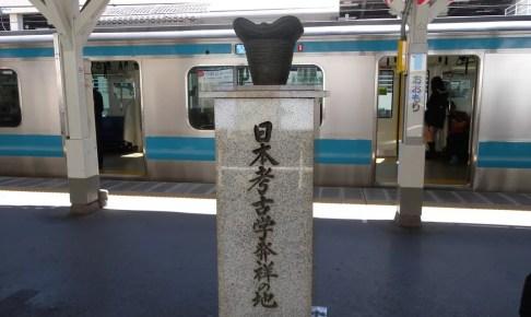 「日本考古学発祥の地」碑