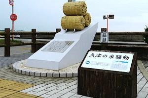 米騒動発祥の地(旧十二銀行)