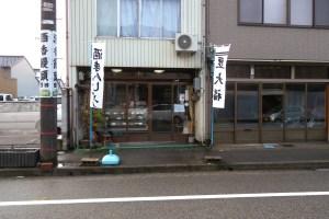 西田酒香饅頭店