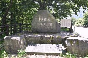 うなづき湖第二展望広場・宇奈月温泉木管事件碑