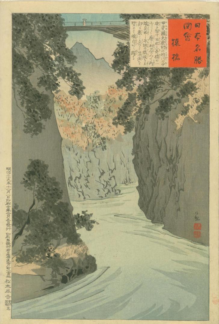 清親『日本名勝図会』猿橋