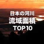 日本の河川 流域面積 TOP10