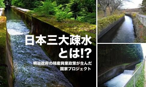 日本三大疎水
