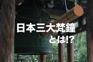 日本三大梵鐘