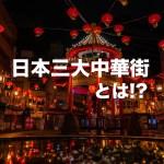 日本三大中華街