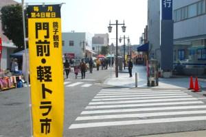 銚子観音・門前軽トラ市