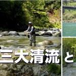 日本三大清流