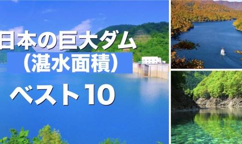日本の巨大ダム(湛水面積)