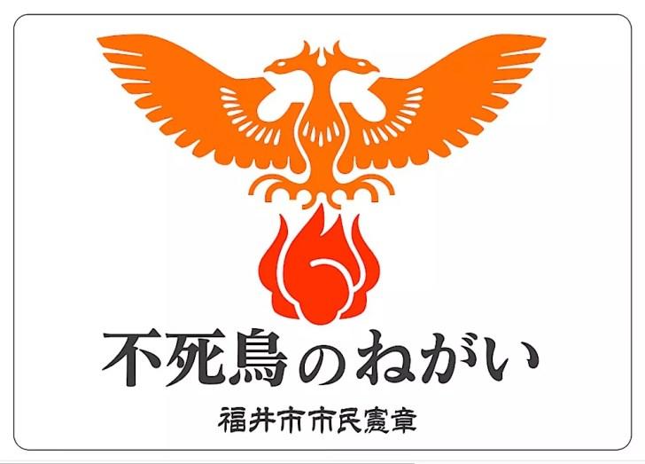 福井市「不死鳥のねがい」