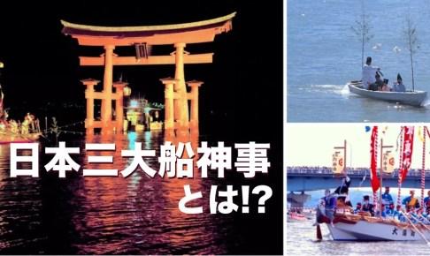 日本三大船神事