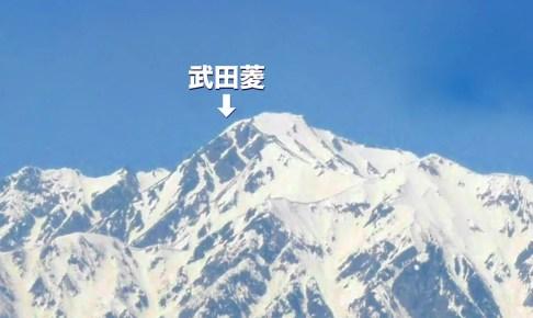 五竜岳「武田菱」の雪形
