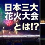 日本三大花火大会