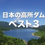 日本の高所ダム ベスト3
