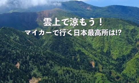 マイカーで行く日本最高所