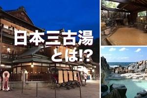 日本三古湯