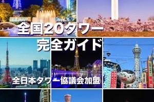 全国20タワー 完全ガイド