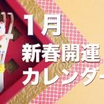 新春開運カレンダー
