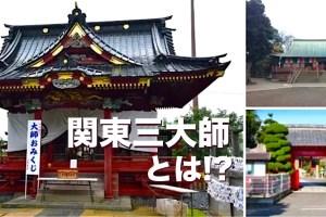 関東三大師とは!?