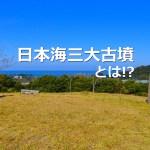日本海三大古墳