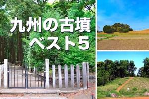九州の巨大古墳