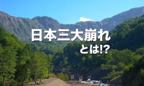 日本三大崩れ
