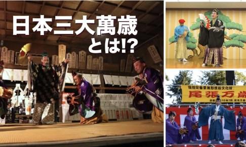 日本三大萬歳