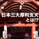 日本三大摩利支天とは!?