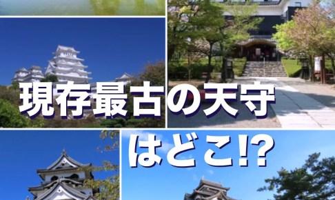日本最古の天守