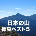 日本の山 標高ベスト5