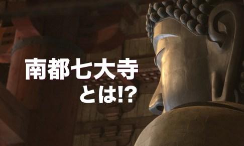 南都七大寺