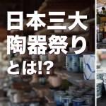 日本三大陶器祭り
